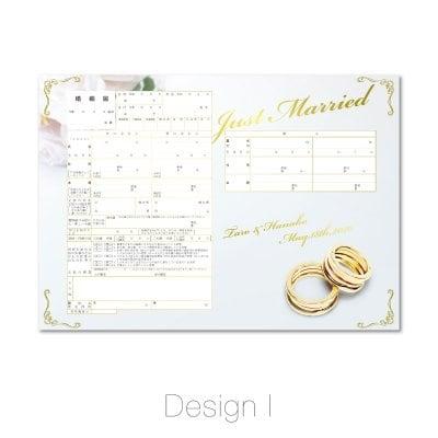 【リング】Design Type I 婚姻届 オリジナル データー作成 役所提出用婚姻届 記念保存用婚姻届 特別お祝い価格