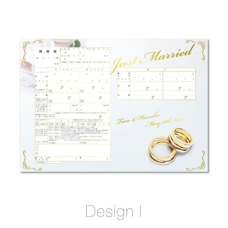 【リング】Design Type I 婚姻届 オリジナル データー作成 役所提出用婚姻届 記念保存用婚姻届 特別お祝い価格のイメージその1