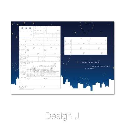 【星空】 Design Type J 婚姻届 オリジナル データー作成 役所提出用婚姻届 記念保存用婚姻届 特別お祝い価格