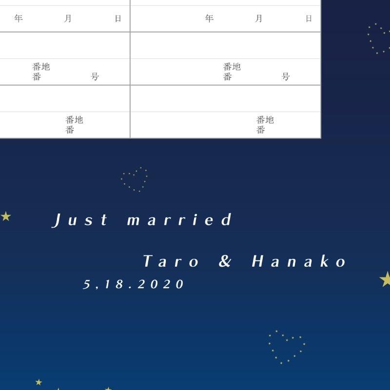 婚姻届 オリジナル データー作成 役所提出用婚姻届 記念保存用婚姻届 ~Design Type J【星空】~ 2020東京オリンピック 特別お祝い価格のイメージその2