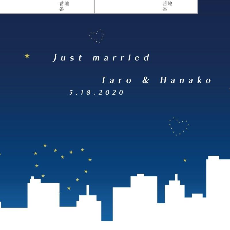 婚姻届 オリジナル データー作成 役所提出用婚姻届 記念保存用婚姻届 ~Design Type J【星空】~ 2020東京オリンピック 特別お祝い価格のイメージその3