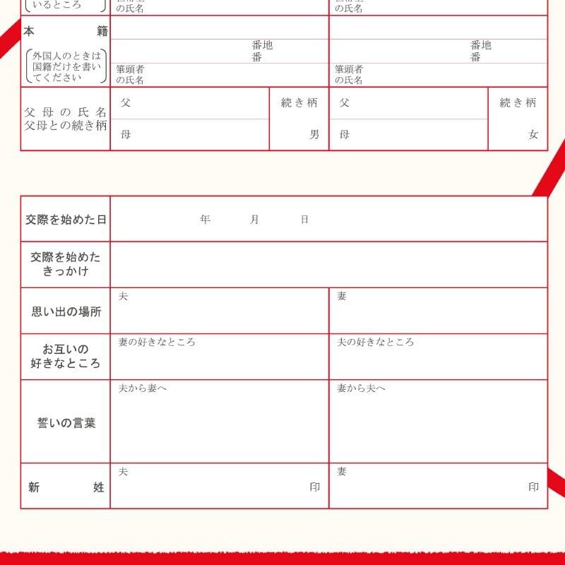 【寿】Design Type A  婚姻届 オリジナル データー作成 役所提出用婚姻届 記念保存用婚姻届 特別お祝い価格のイメージその4