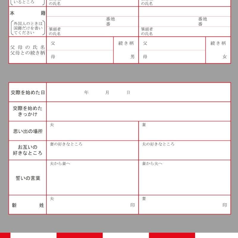 婚姻届 オリジナル データー作成 役所提出用婚姻届 記念保存用婚姻届 ~Design Type F【写真入り・写真背景】~ 2020東京オリンピック 特別お祝い価格のイメージその5