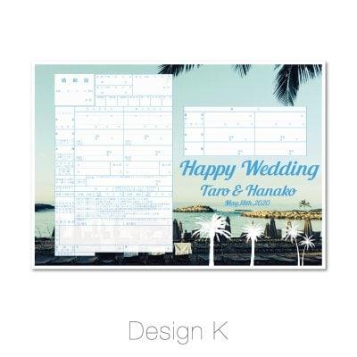婚姻届 オリジナル データー作成 役所提出用婚姻届 記念保存用婚姻届 ~Design Type K【HAWAII ビーチ】特別お祝い価格