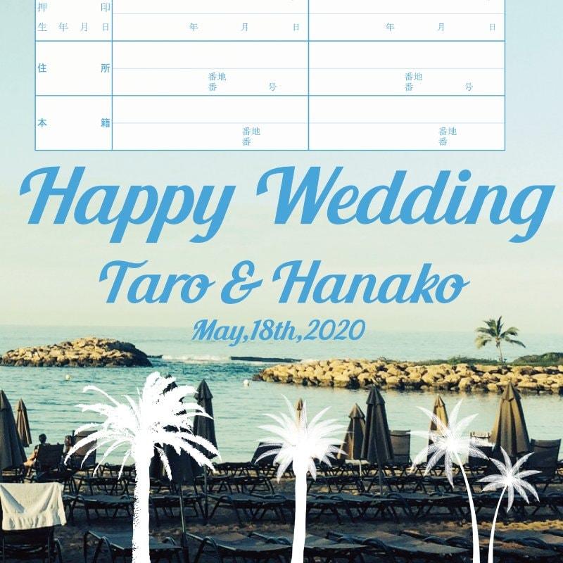 【HAWAII ビーチ】Design Type K 婚姻届 オリジナル データー作成 役所提出用婚姻届 記念保存用婚姻届 特別お祝い価格のイメージその2