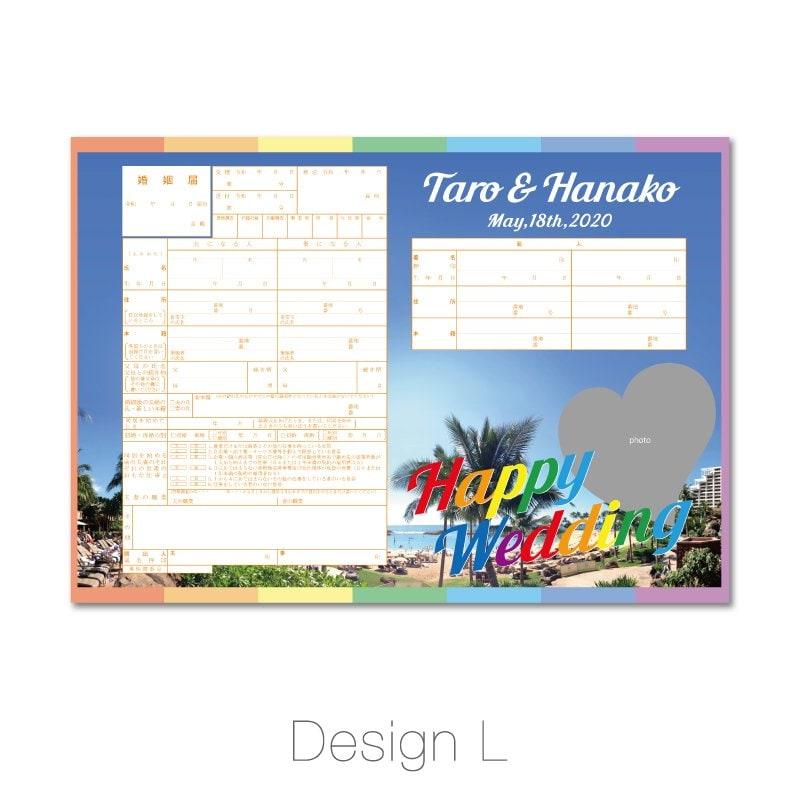 【HAWAII レインボー】Design Type L 婚姻届 オリジナル データー作成 役所提出用婚姻届 記念保存用婚姻届 特別お祝い価格のイメージその1