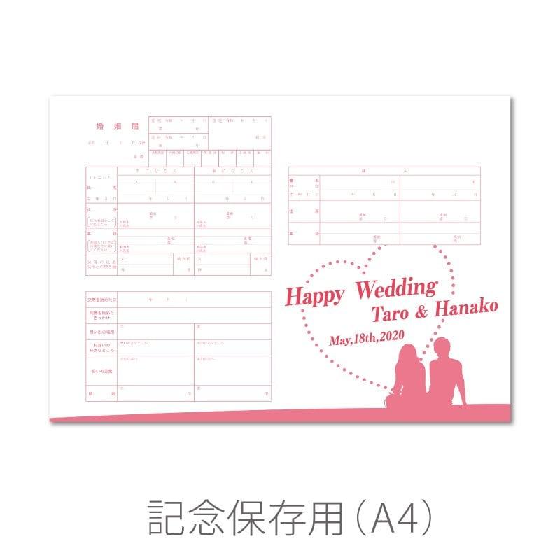 【ハート&シルエット】 Design Type H 婚姻届 オリジナル データー作成 役所提出用婚姻届 記念保存用婚姻届 特別お祝い価格のイメージその3