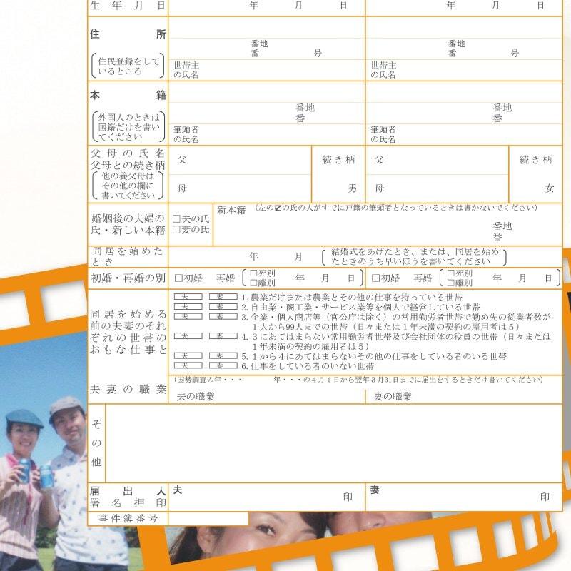 【写真入り・フィルム】Design Type E 婚姻届 オリジナル データー作成 役所提出用婚姻届 記念保存用婚姻届 特別お祝い価格のイメージその2