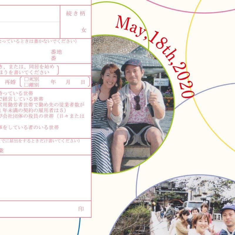 【写真入り・輪】Design Type G 婚姻届 オリジナル データー作成 役所提出用婚姻届 記念保存用婚姻届 特別お祝い価格のイメージその2