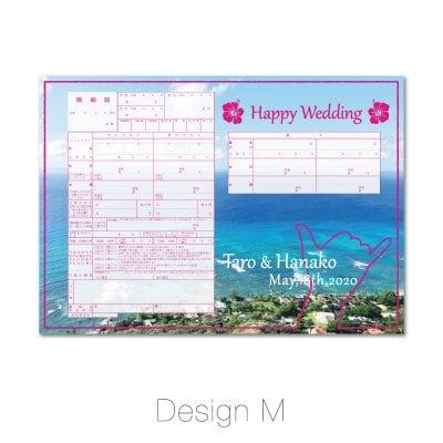 【HAWAII シャカサイン】Design Type M 婚姻届 オリジナル データー作成 役所提出用婚姻届 記念保存用婚姻届 特別お祝い価格