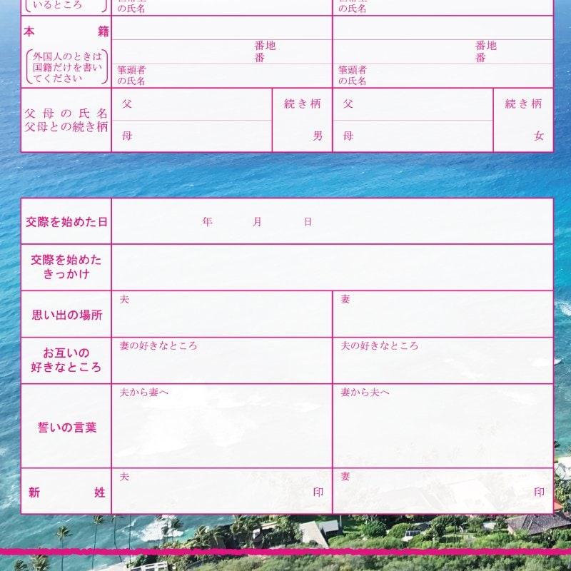 婚姻届 オリジナル データー作成 役所提出用婚姻届 記念保存用婚姻届 ~Design Type M【HAWAII シャカサイン】~ 2020東京オリンピック 特別お祝い価格のイメージその5