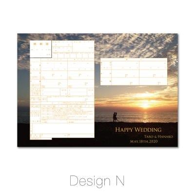【HAWAII SUNSET】Design Type N 婚姻届 オリジナル データー作成 役所提出用婚姻届 記念保存用婚姻届 特別お祝い価格