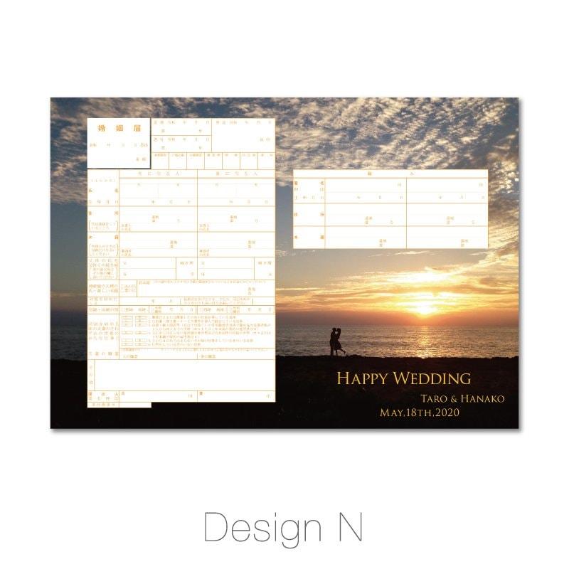 【HAWAII SUNSET】Design Type N 婚姻届 オリジナル データー作成 役所提出用婚姻届 記念保存用婚姻届 特別お祝い価格のイメージその1