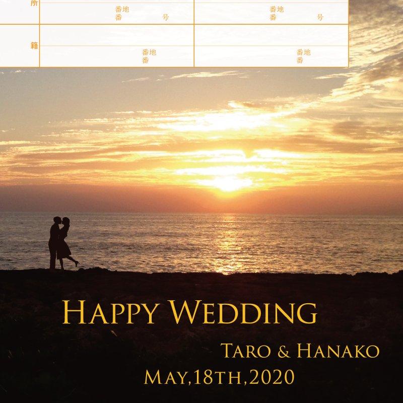 【HAWAII SUNSET】Design Type N 婚姻届 オリジナル データー作成 役所提出用婚姻届 記念保存用婚姻届 特別お祝い価格のイメージその2