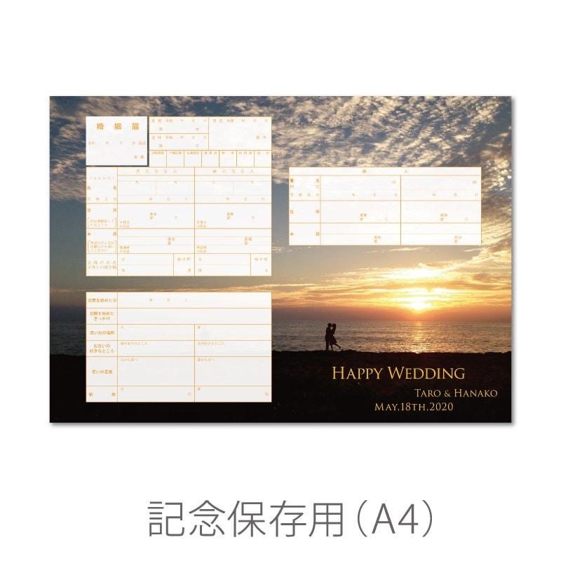 【HAWAII SUNSET】Design Type N 婚姻届 オリジナル データー作成 役所提出用婚姻届 記念保存用婚姻届 特別お祝い価格のイメージその3