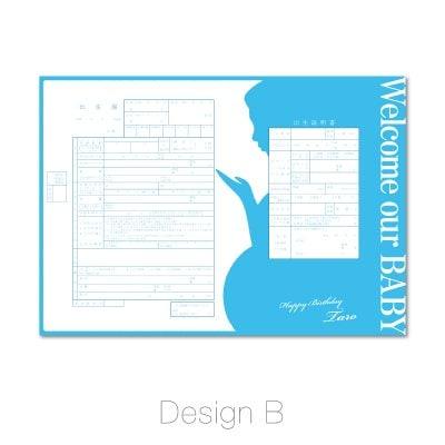 ブルー系【Welcome our BABY 】Design Type B  出生届 オリジナル デザイン作成 役所提出用出生届 記念保存用出生届  特別お祝い価格