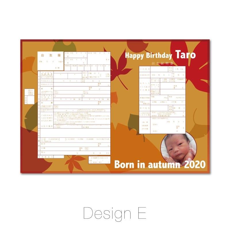 【秋 紅葉】Design Type E 出生届 オリジナル デザイン作成 役所提出用出生届 記念保存用出生届 特別お祝い価格のイメージその1