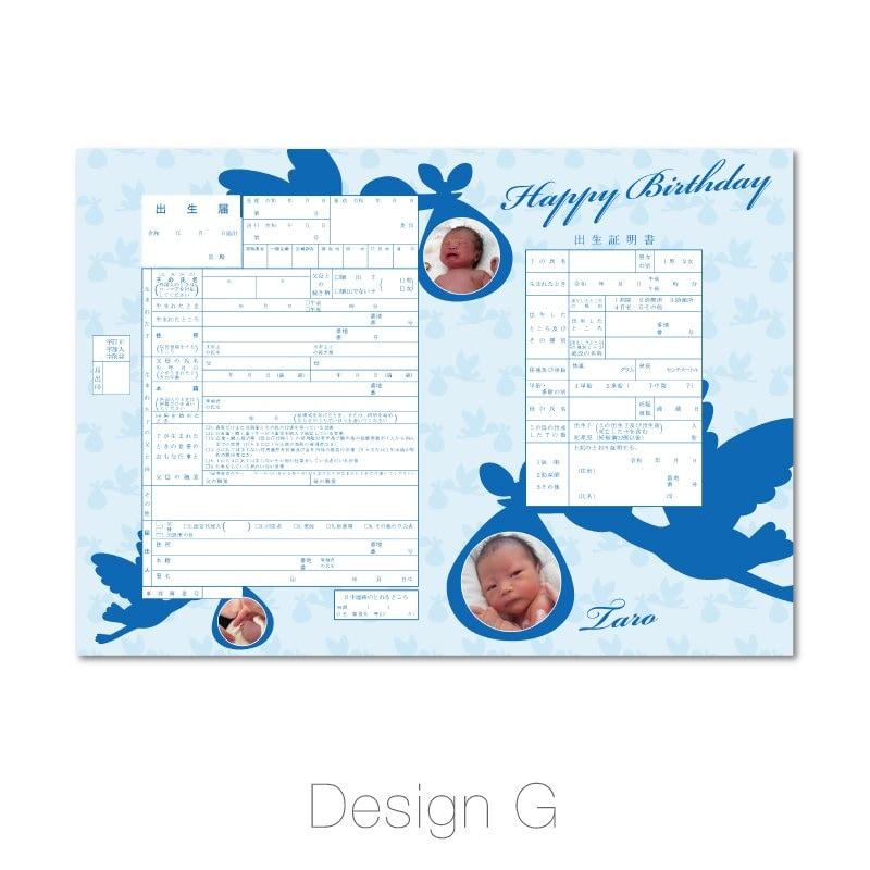 ブルー系【コウノトリ】 Design Type G 出生届 オリジナル デザイン作成 役所提出用出生届 記念保存用出生届 特別お祝い価格のイメージその1