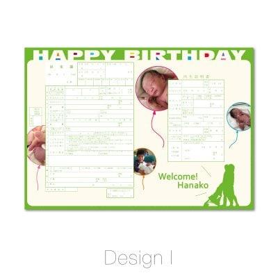 出生届 オリジナル デザイン作成 役所提出用出生届 記念保存用出生届 ~Design Type I【バルーン】特別お祝い価格