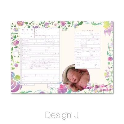 【フラワー】Design Type J 出生届 オリジナル デザイン作成 役所提出用出生届 記念保存用出生届 ...