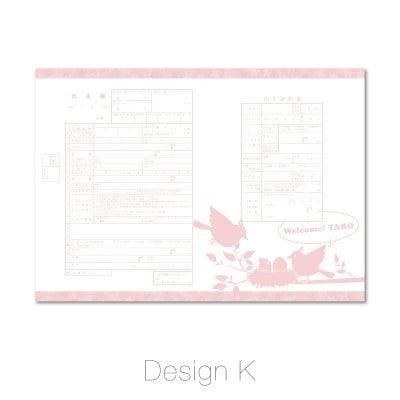 【鳥】Design Type K 出生届 オリジナル デザイン作成 役所提出用出生届 記念保存用出生届 特別お祝い価格