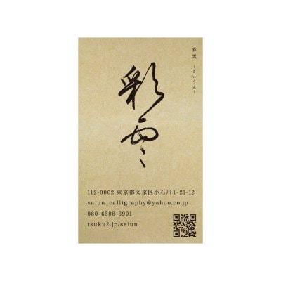 名刺 彩雲様専用チケット