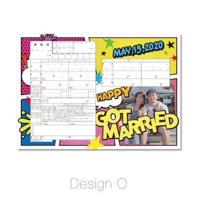 【アメコミ】Design Type O 婚姻届 オリジナル データー作成 役所提出用婚姻届 記念保存用婚姻届 特別お祝い価格