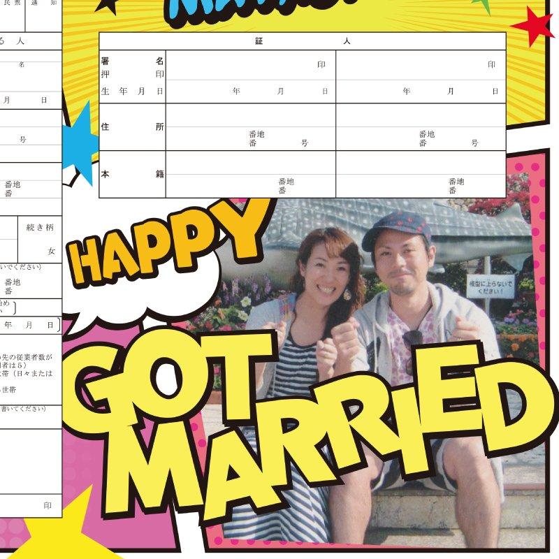 【アメコミ】Design Type O 婚姻届 オリジナル データー作成 役所提出用婚姻届 記念保存用婚姻届 特別お祝い価格のイメージその3