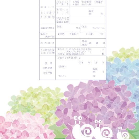 【紫陽花】Design Type L 出生届 オリジナル デザイン作成 役所提出用出生届 記念保存用出生届 特別お祝い価格のイメージその3