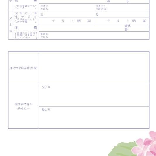 【紫陽花】Design Type L 出生届 オリジナル デザイン作成 役所提出用出生届 記念保存用出生届 特別お祝い価格のイメージその5