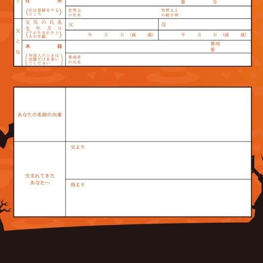【ハロウィン】Design Type M 出生届 オリジナル デザイン作成 役所提出用出生届 記念保存用出生届 特別お祝い価格のイメージその5
