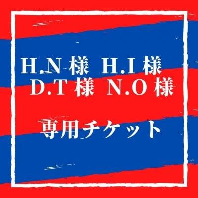H.N 様 H.I 様 D.T 様 N.O 様 専用チケット