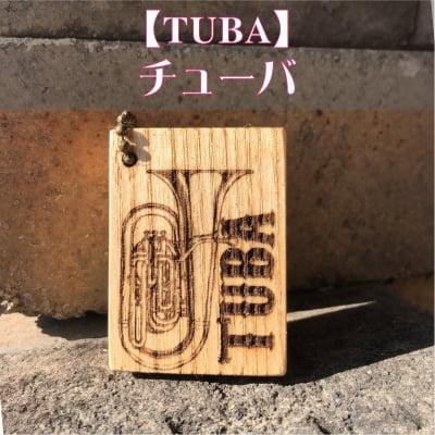 *送料無料*【チューバ】楽器キーホルダー《 吹奏楽部 マーチング 名入れ 名前 オリジナル プレゼント 記念品 卒部 卒業 部活 》
