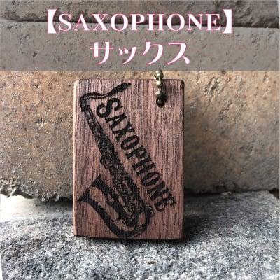 *送料無料*【サックス】楽器キーホルダー《 吹奏楽部 マーチング 名入...