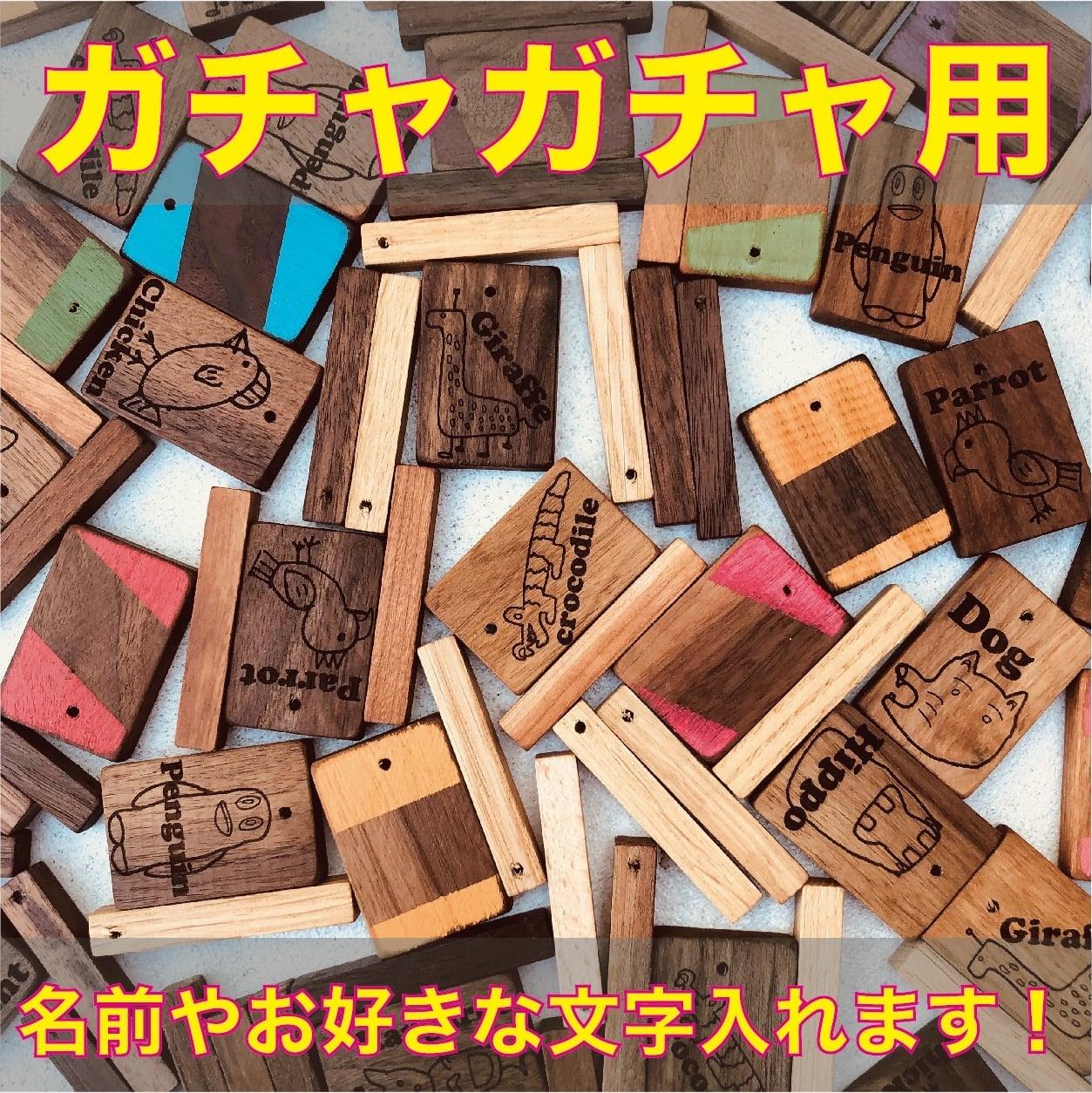 【送料無料】ガチャガチャ用 文字入れ ¥100のイメージその1
