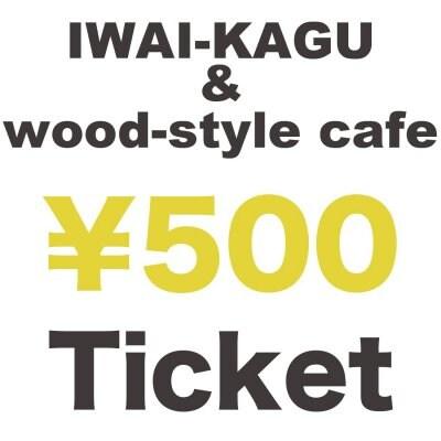 【¥500】いわい家具&wood-style cafe 店頭で使えるチケット