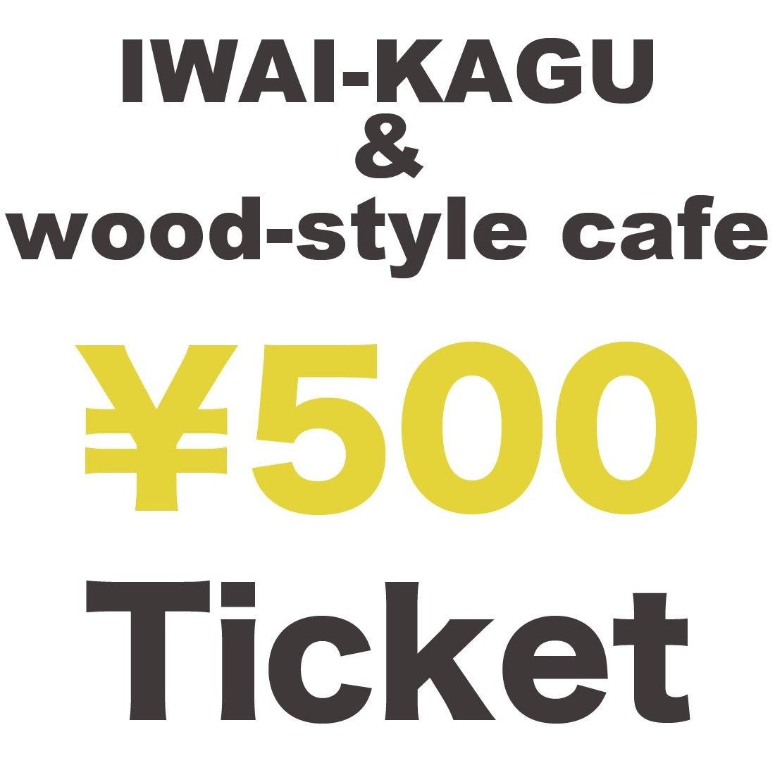 【¥500】いわい家具&wood-style cafe 店頭で使えるチケットのイメージその1