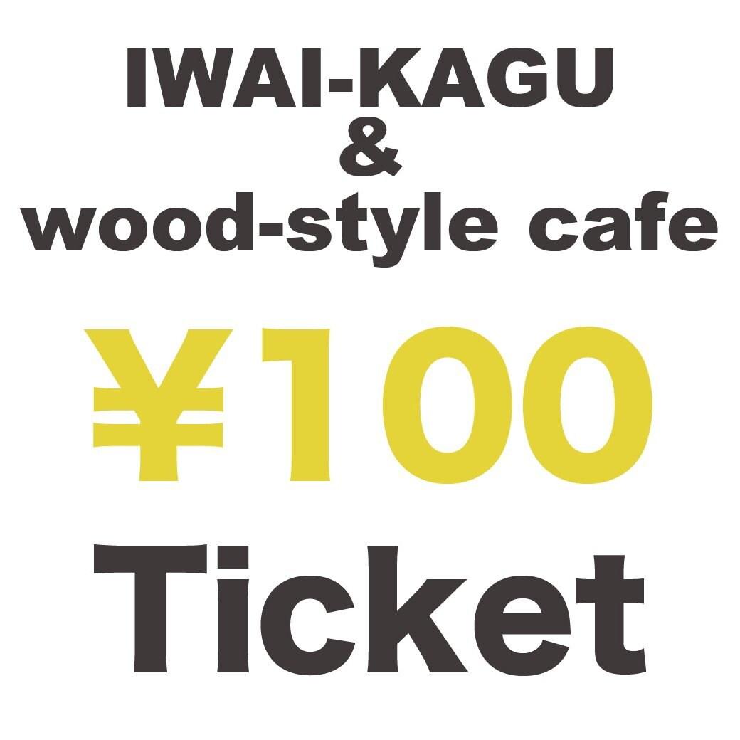 【¥100】いわい家具&wood-style cafe 店頭で使えるチケットのイメージその1