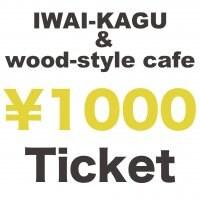 【¥1000】いわい家具&wood-style cafe 店頭で使えるチケット