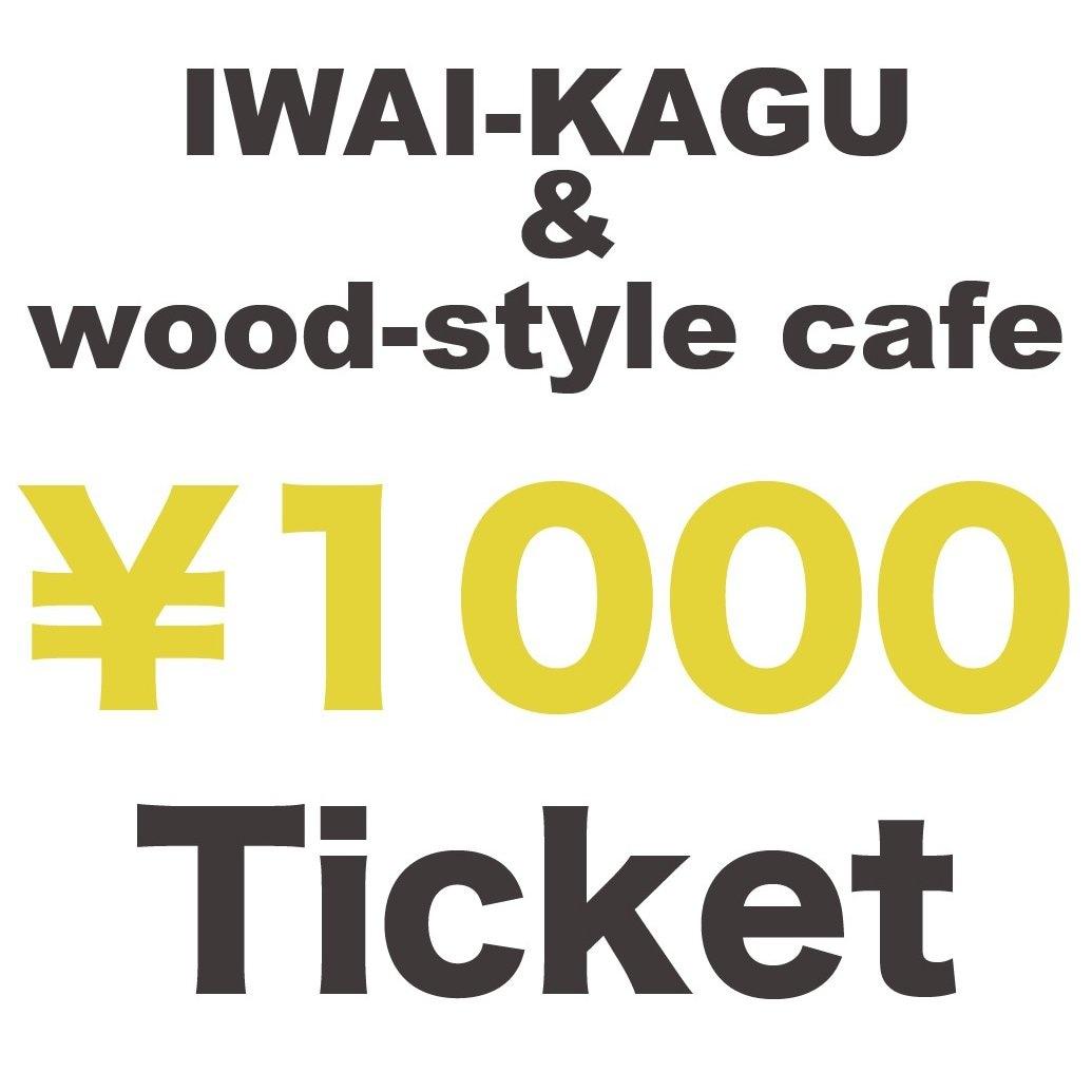 【¥1000】いわい家具&wood-style cafe 店頭で使えるチケットのイメージその1