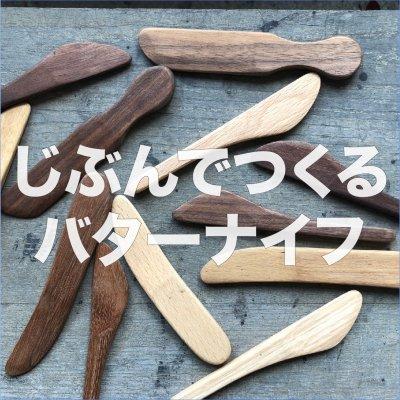 【DIY】じぶんでつくるバターナイフ・送料無料・高ポイント・ハンドメイド