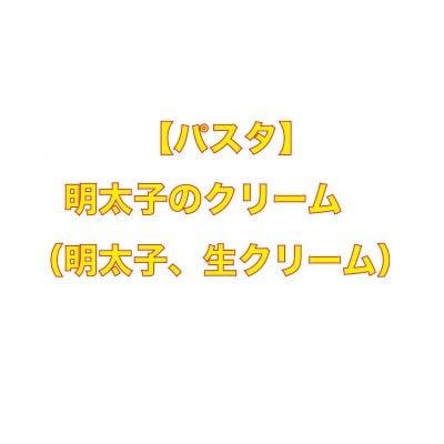 【パスタ】明太子のクリーム (明太子、生クリーム)《店内注文》