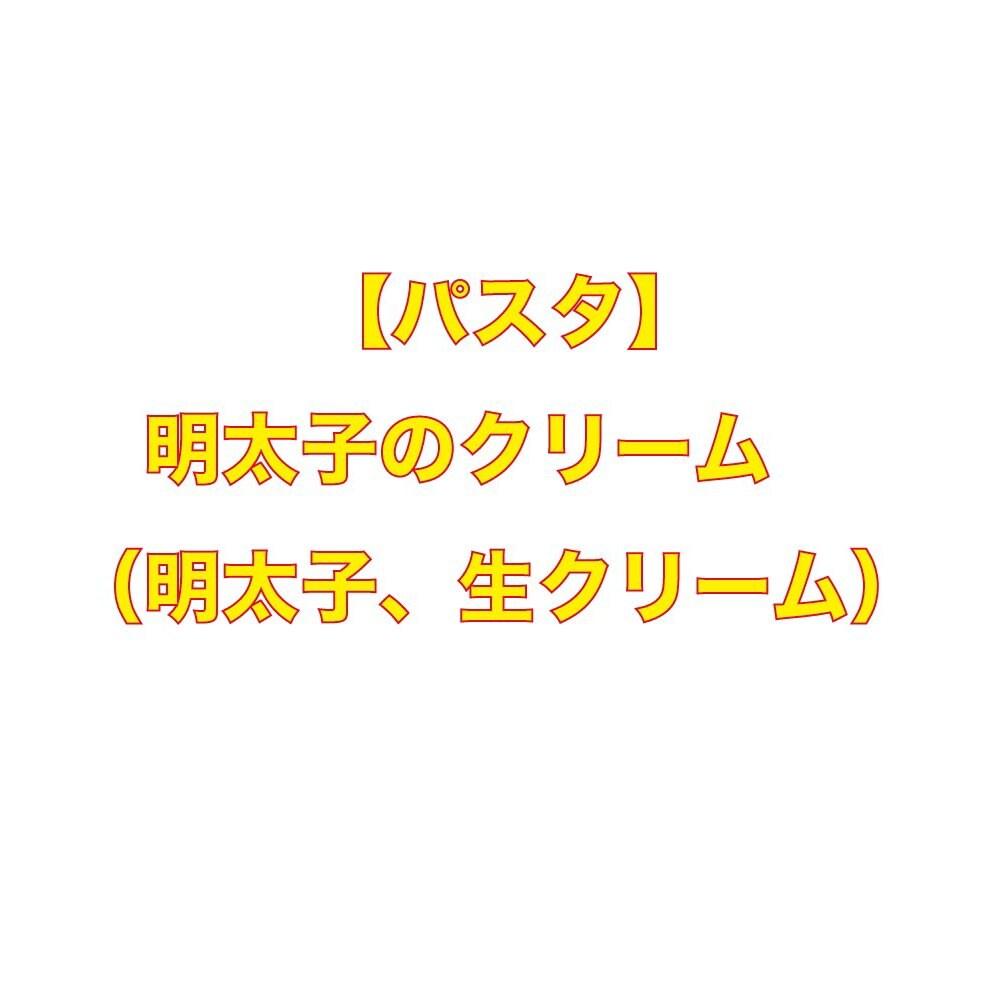 【パスタ】明太子のクリーム (明太子、生クリーム)《店内注文》のイメージその1