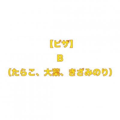 【ピザ】B(たらこ、大葉、きざみのり)