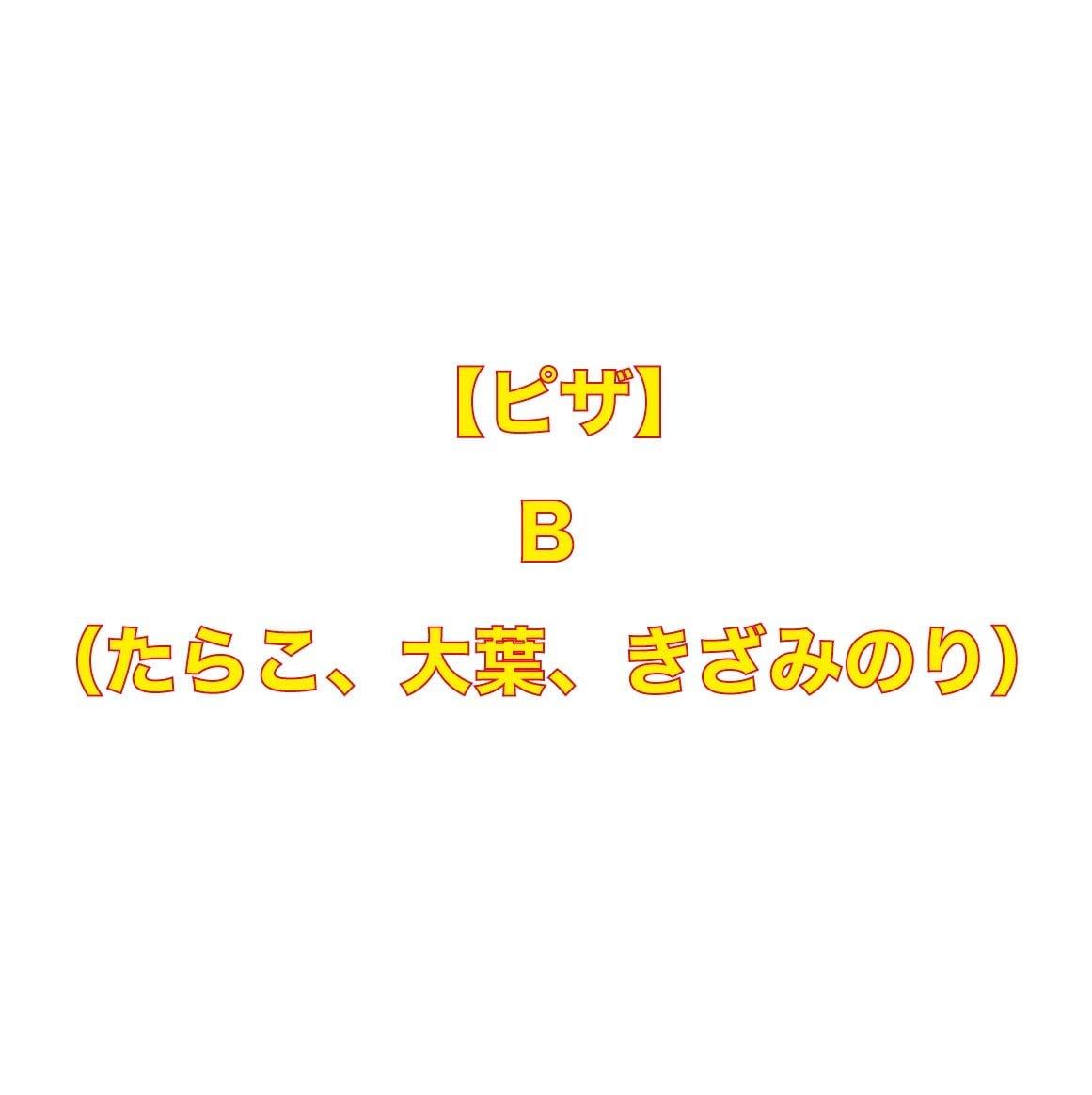 【ピザ】B(たらこ、大葉、きざみのり)のイメージその1