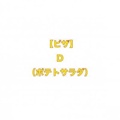 【ピザ】D(ポテトサラダ)