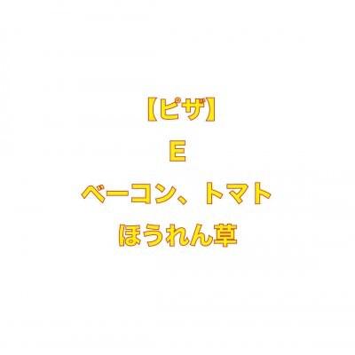 【ピザ】E(ベーコン、トマト、ほうれん草)