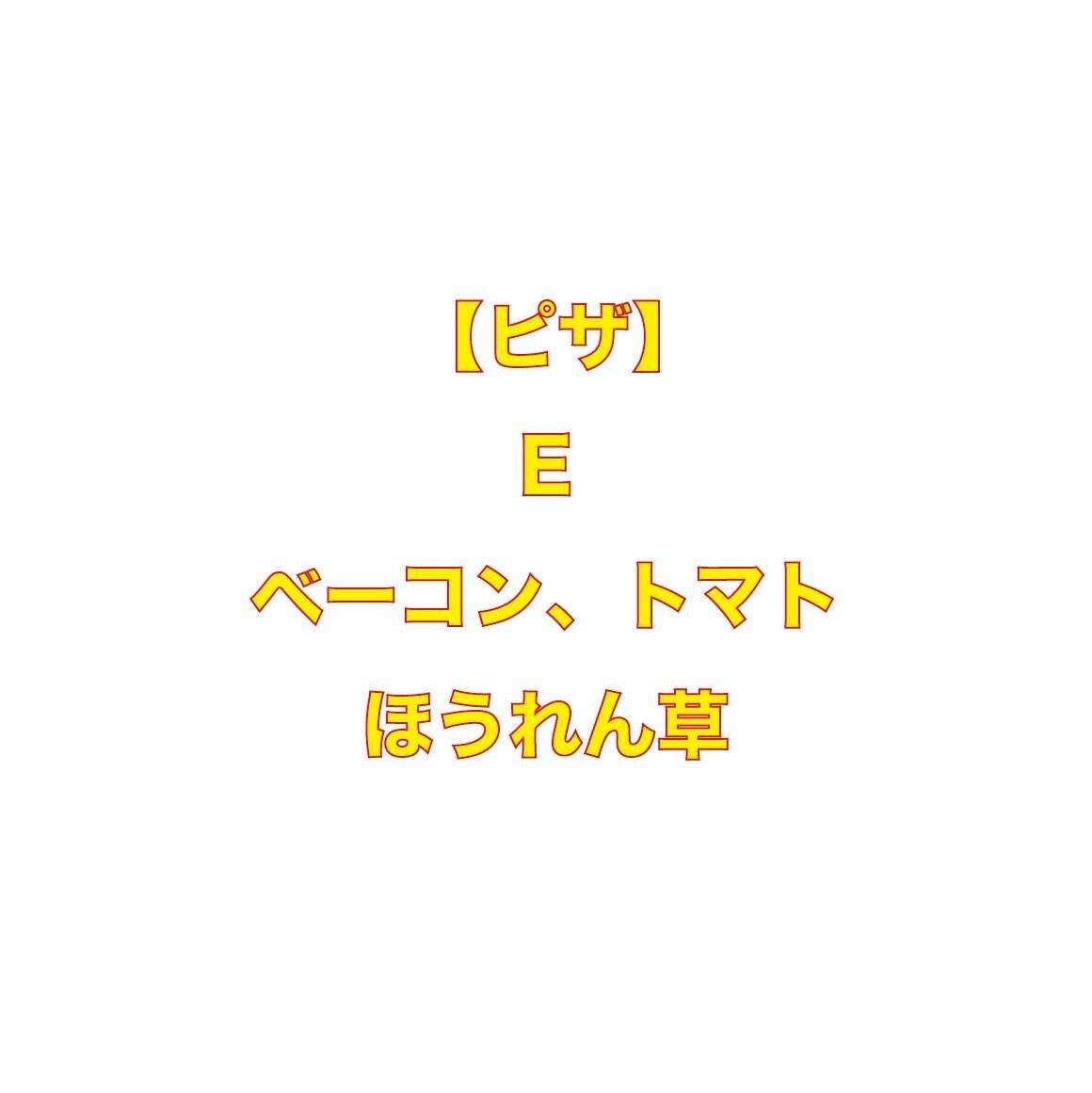 【ピザ】E(ベーコン、トマト、ほうれん草)のイメージその1