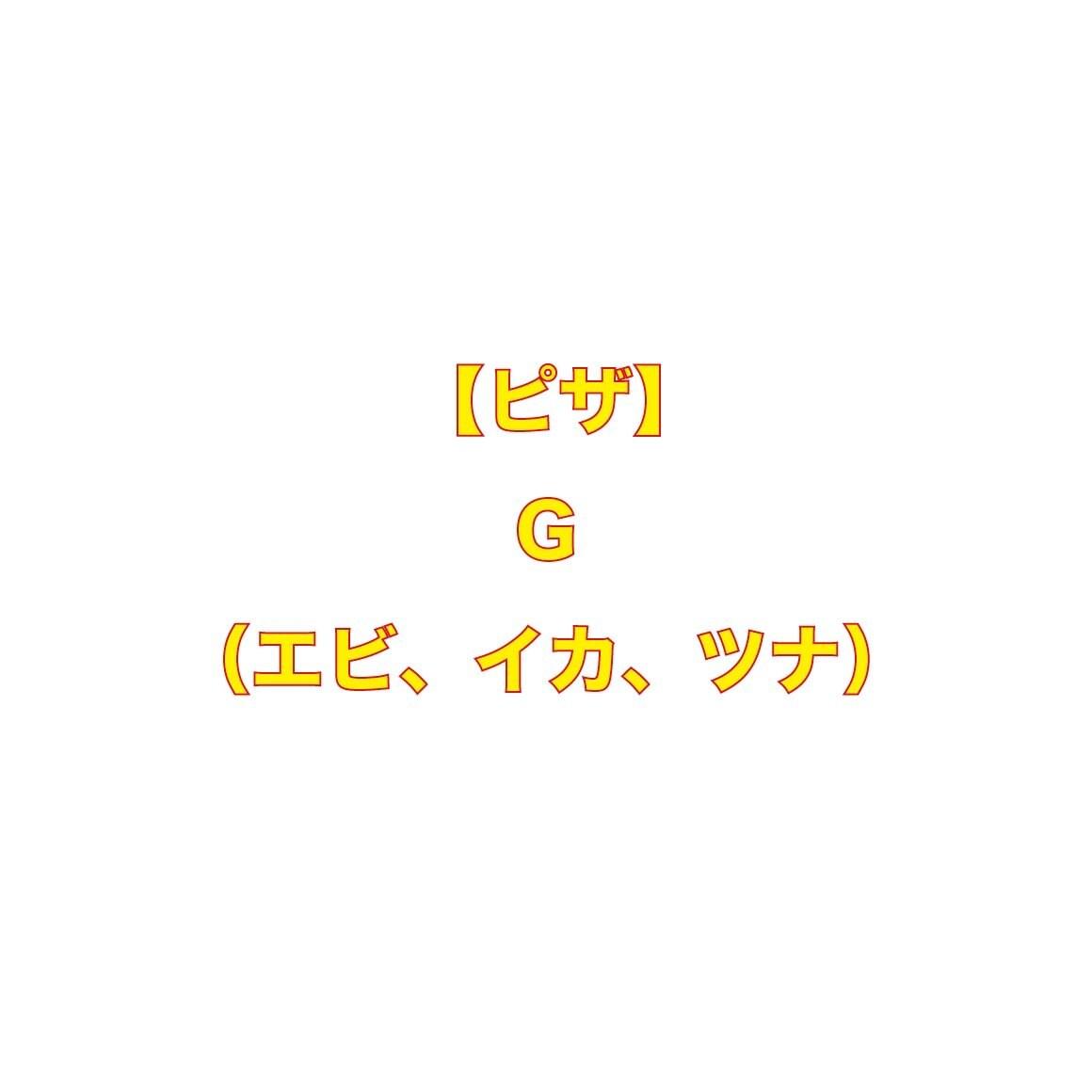 【ピザ】G(エビ、イカ、ツナ)のイメージその1