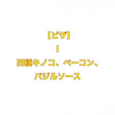 【ピザ】I(四種キノコ、ベーコン、バジルソース)